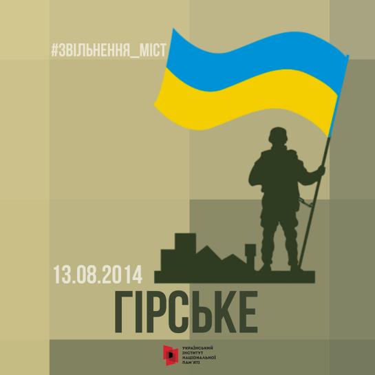 Ці дні в історії: 6 років тому сили АТО вибили ворога з Міусинська і Гірського на Луганщині