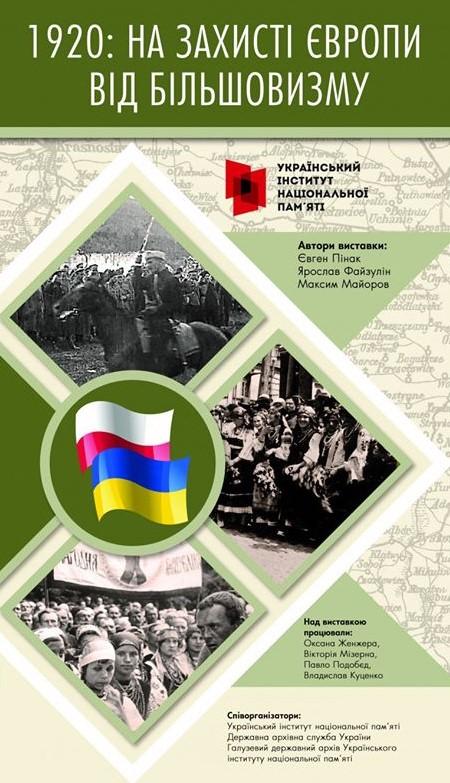 """У Києві відкриють виставку """"1920: на захисті Європи від більшовизму"""""""