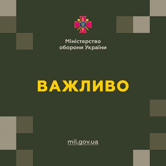 Міністерство оборони України різко відповіло на погрози з Росії