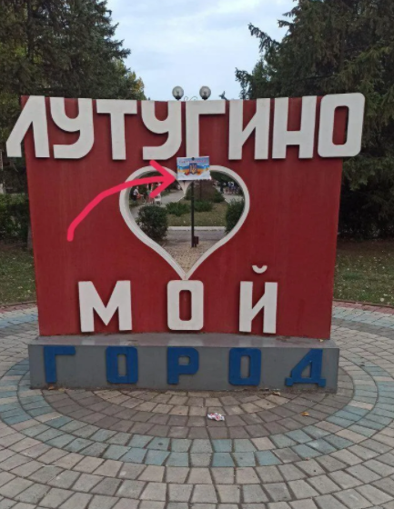По всьому окупованому Лутугиному розвісили листівки з вітаннями із Днем Незалежності України