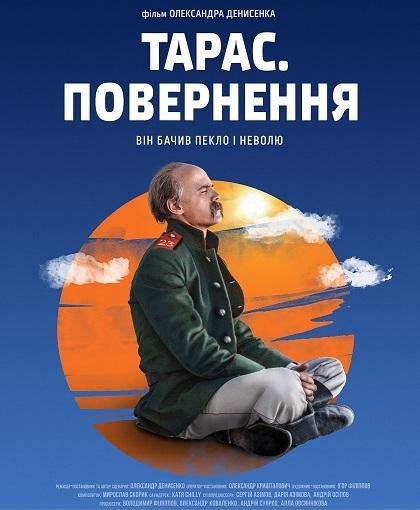 """На широкі екрани виходить нешаблонний фільм про Пророка Нації – """"Тарас.Повернення"""""""