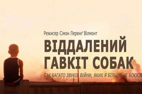 Український фільм про Донбас висунутий на престижну нагороду Еммі