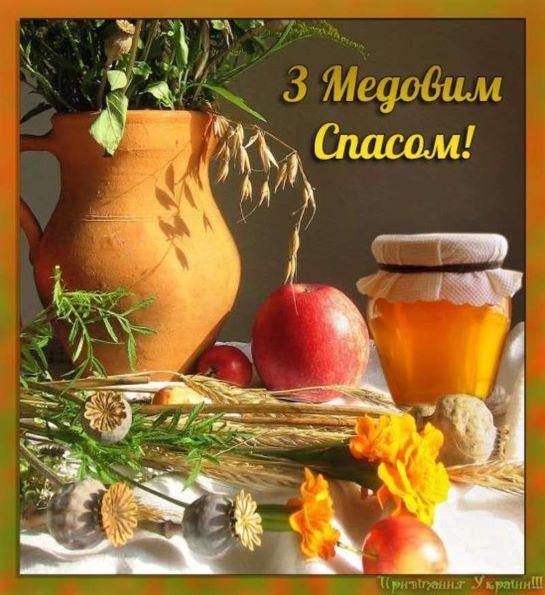 Медовий Спас: що можна і не можна робити на свято Маковія