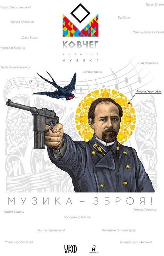 Музика як зброя: на концерті-візитівці України звучатиме музика кількох століть нашої нації