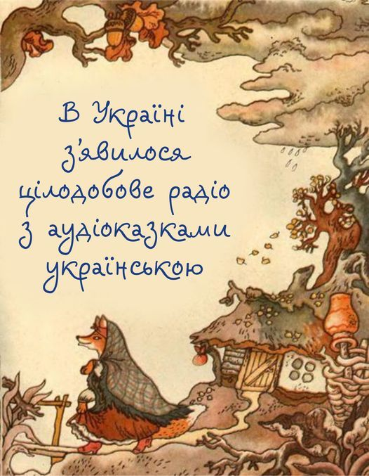 Розпочали роботу сайт і радіо з аудіоказками народів світу українською мовою