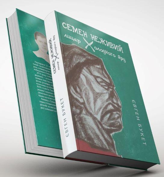 Нова книга розповість про отамана Холодного Яру Семена Неживого та інші таємниці історії…