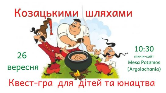 "Українську молодь Кіпру запрошують на квест ""Козацькими шляхами"""