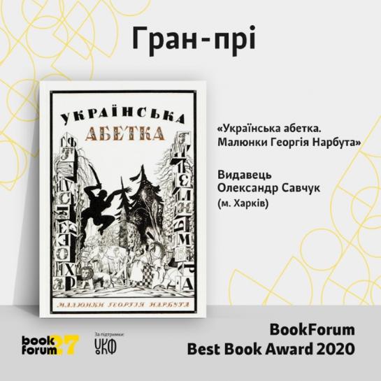 На Форумі видавців особливо відзначили книги на тему української історії