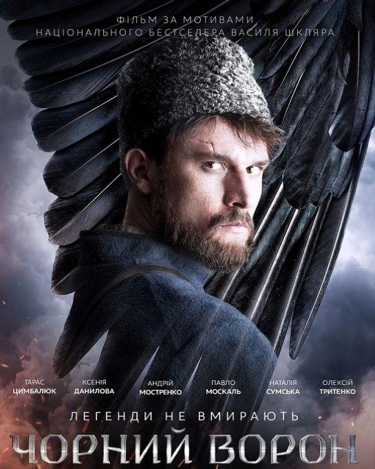 """Фільм """"Чорний ворон"""" – відтепер у вільному онлайн-доступі"""