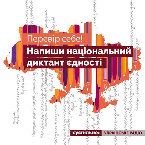 Ювілейний Радіодиктант національної єдності буде ще масштабнішим, аніж зазвичай
