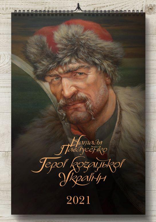 """Календар-2021 для справжніх патріотів """"Українські гетьмани"""""""
