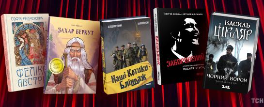 Топ-5 українських книг, за якими зняли кіно