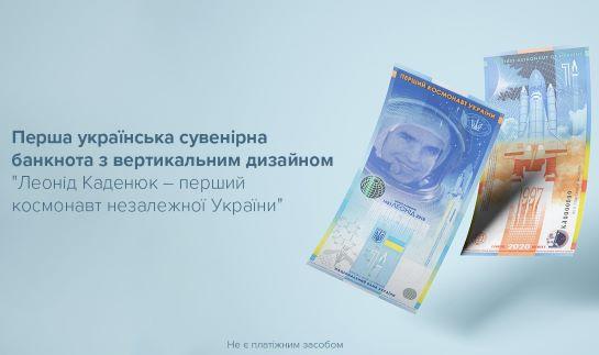 Нацбанк випустив перші банкноти з вертикальним дизайном