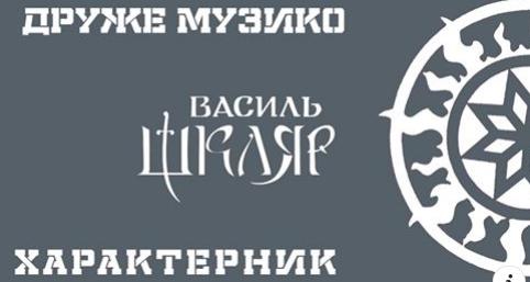 """За мотивами книги черкащанина рок-гурт з Одеси створив вітальну пісню для ЗСУ – """"Характерник"""""""
