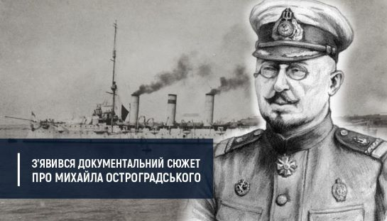 До 150-річчя контрадмірала УНР Михайла Остроградського створено документальний фільм