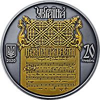 Нацбанк вводить у обіг срібну з позолотою монету, присвячену українсько-білоруській духовній спадщині