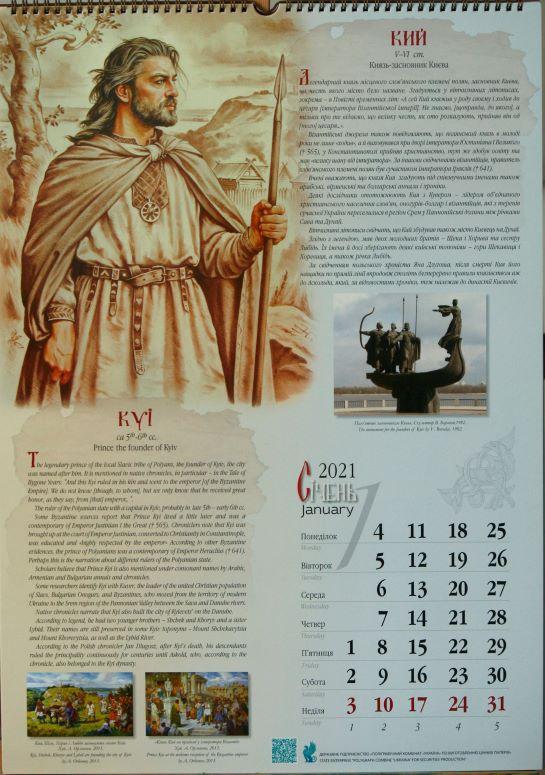 Новий календар-2021 проілюстровано чудовими зображеннями славетних правителів Русі-України