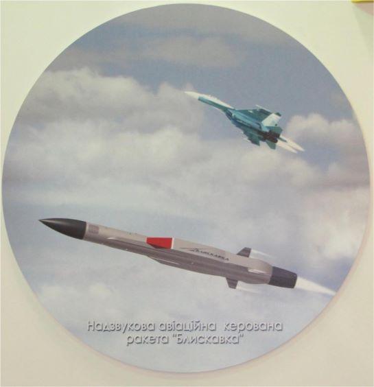 """У КБ """"Південне"""" продемонстрували надпотужну українську авіаракету для знищення наземних і надводних об'єктів ворога"""
