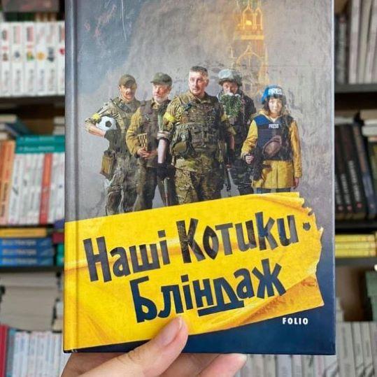 ТОП-10 книг 2020 року від ветеранів АТО/ООС