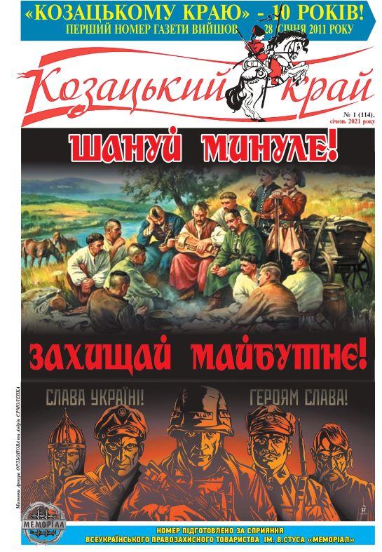 """Від часу виходу друком першого номера газети """"Козацький край"""" – 10 років"""