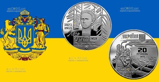 До ювілею Лесі Українки Нацбанк вводить у обіг срібні монети