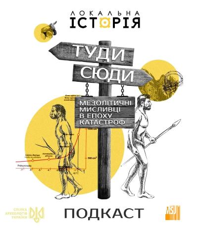 Львівські історики запустили подкаст, присвячений древнім великим міграціям на землі України
