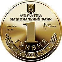 Золоті українські гривні користуються попитом на електронних торгах