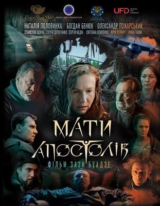 Український фільм отримав одразу три нагороди міжнародного кінофестивалю у Нью-Йорку