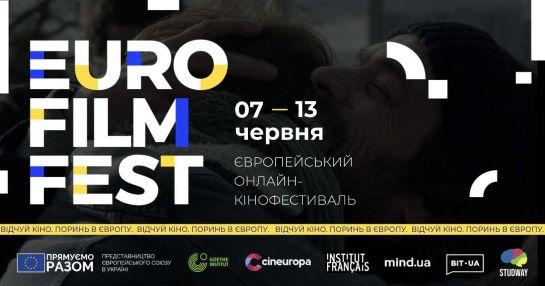 Європейське кіно – на фестивалі в Україні!