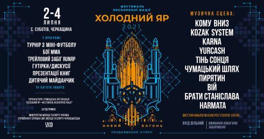 """Сформовано програму Фестивалю нескореної Nації """"Холодний Яр"""" – 2021"""
