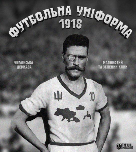 Українські художники пофантазували на тему футбольної уніформи… 1918 року