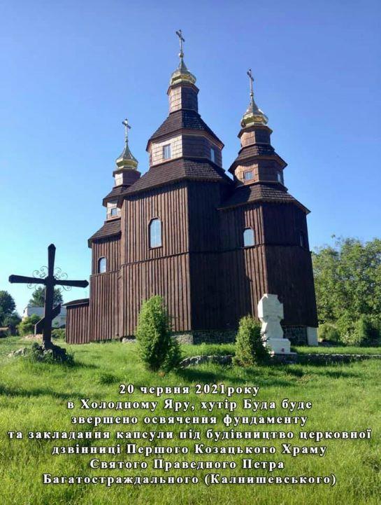 У Холодному Яру освячено фундамент майбутньої дзвіниці козацького храму