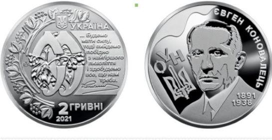 """Нацбанк вводить у обіг пам'ятну монету """"Євген Коновалець"""""""