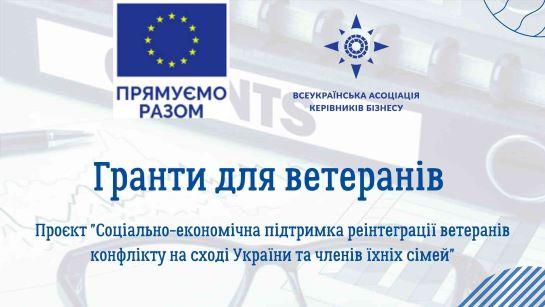 Євросоюз профінансує гранти на обладнання для бізнесу ветеранів АТО/ООС