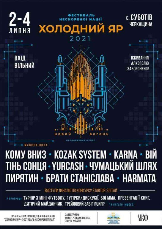 Фестиваль нескореної Nації «Холодний яр-2021»: музика, міні-футбол та забіг RunЯр