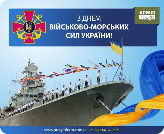 Свято ВМС України у світлинах