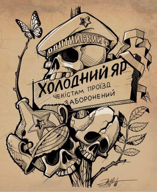 """Фестиваль нескореної Nації """"Холодний Яр"""" рекламують… черепи чекістів"""